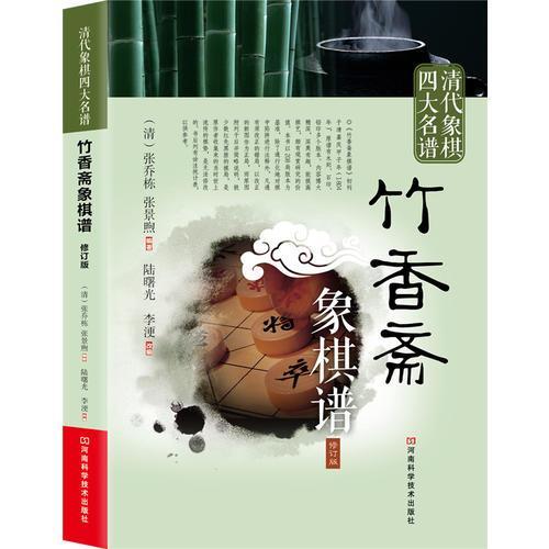 清代象棋四大名谱:竹香斋象棋谱(修订版)