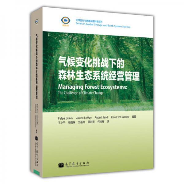 全球变化与地球系统科学系列:气候变化挑战下的森林生态系统经营管理