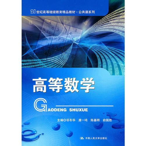 高等数学(21世纪高等继续教育精品教材·公共课系列)