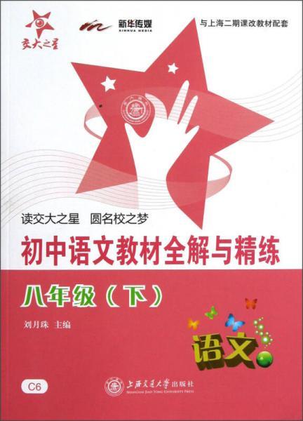 交大之星:初中语文教材全解与精练(8年级下)