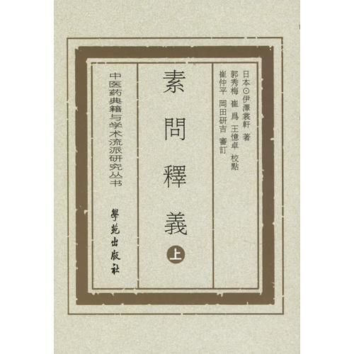 素问释译(上下册)