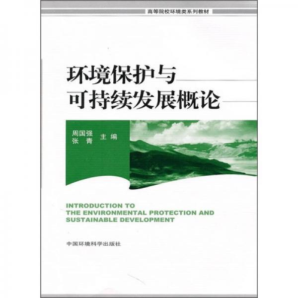 环境保护与可持续发展概论