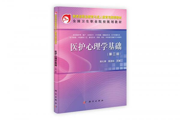 教育部职业教育与成人教育司推荐教材:医护心理学基础(第3版)