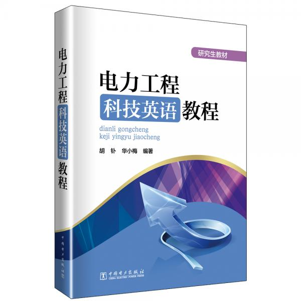 研究生教材电力工程科技英语教程