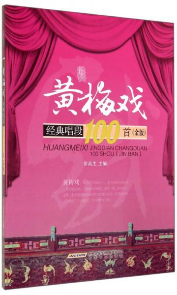 黄梅戏经典唱段100首(金版)