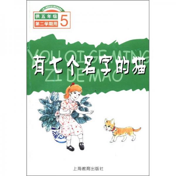 上海二期课改语文教材选读课本:有七个名字的猫(5)(供5年级第2学期用)