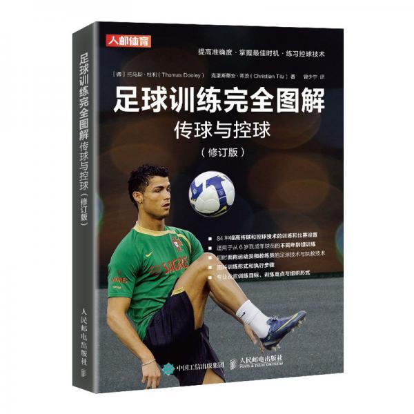 足球训练完全图解传球与控球修订版