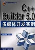 C++ Builder 5.0多媒体开发实例