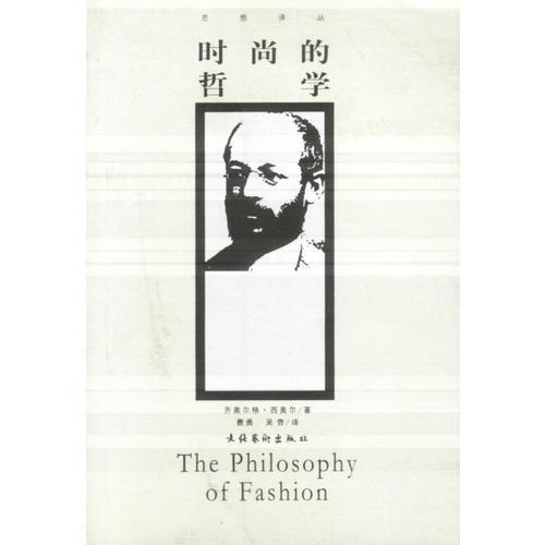 时尚的哲学