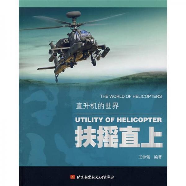 直升机的世界:扶摇直上