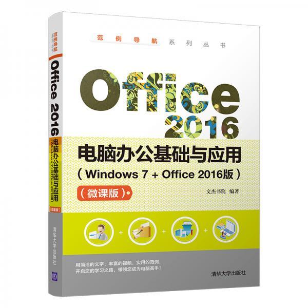 Office2016电脑办公基础与应用(Windows7+Office2016版)(微课版)