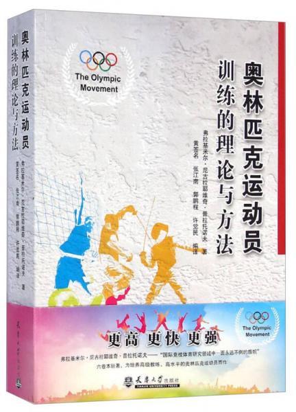奥林匹克运动员训练的理论与方法