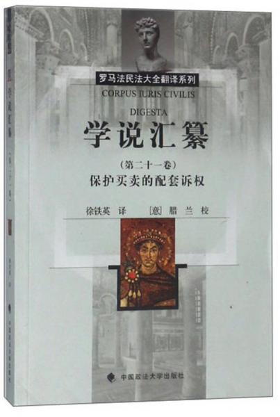 学说汇纂(第21卷):保护买卖的配套诉权/罗马法民法大全翻译系列