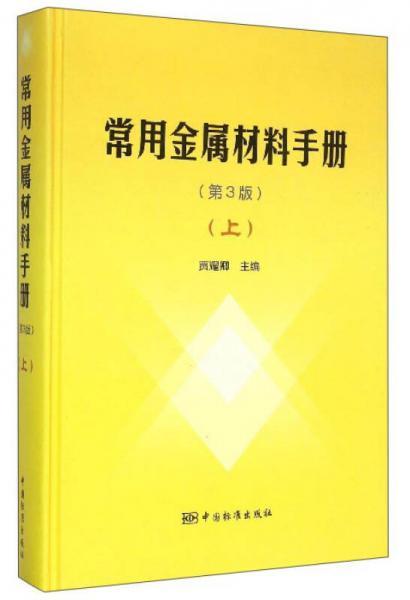 常用金属材料手册(上 第3版)