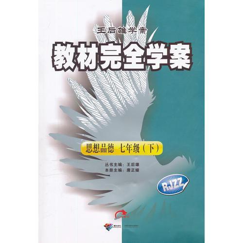思想品德:七年级下 RJZZ(配人教版)(2011年11月印刷)(含试卷)教材完全学案