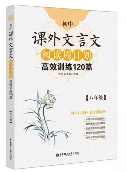 初中课外文言文阅读周计划·高效训练120篇:八年级