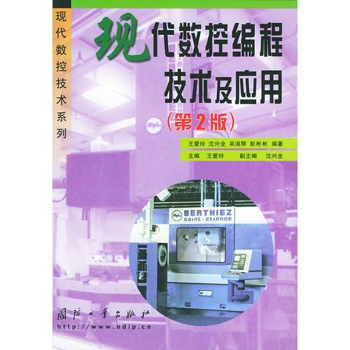 现代数控编程技术及应用(第2版)——现代数控技术系列