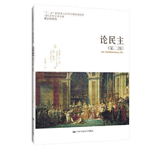 """论民主(第二版)(当代世界学术名著·政治学系列;""""十二五""""国家重点图书出版规划项目)"""