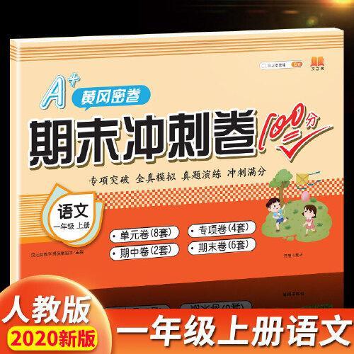 汉之简2020年新版A+黄冈密卷期末冲刺卷100分一年级上册语文同步练习题