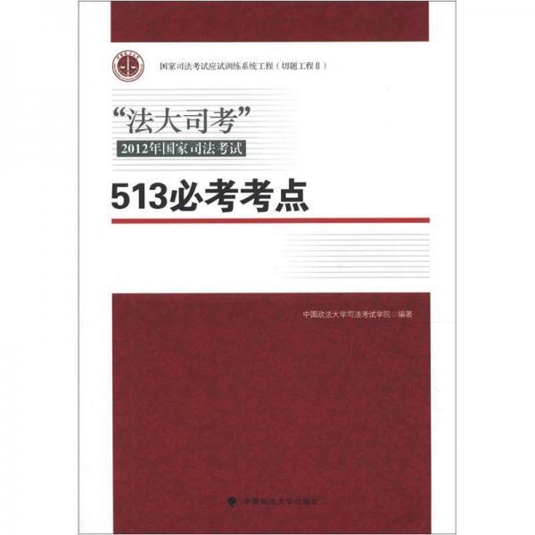 """""""法大司考""""2012年国家司法考试:513必考考点"""