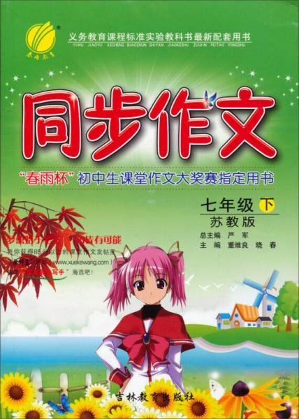 春雨教育·同步作文:七年级下(苏教版 2015春)