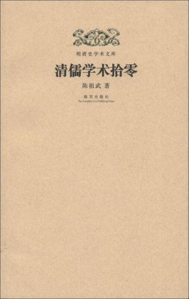 明清史学术文库:清儒学术拾零