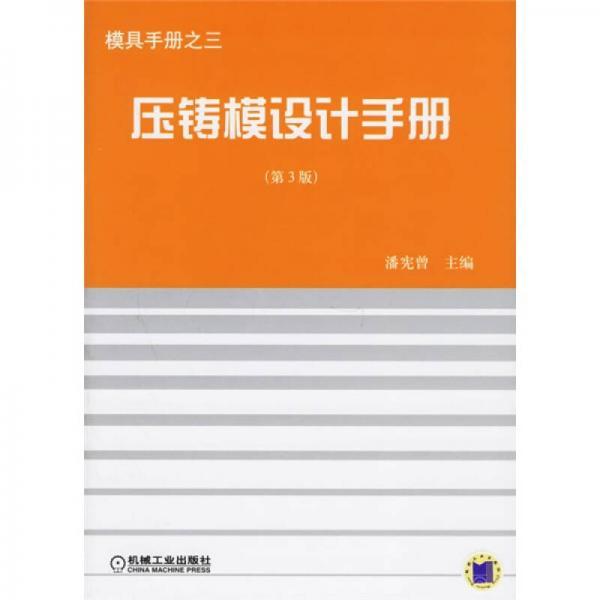 压铸模设计手册(第3版)