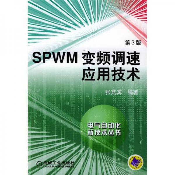 SPWM变频调速应用技术