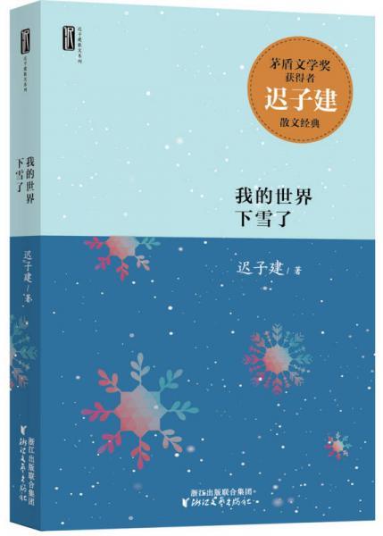 迟子建散文系列:我的世界下雪了