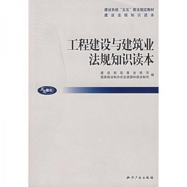 工程建设与建筑业法规知识读本