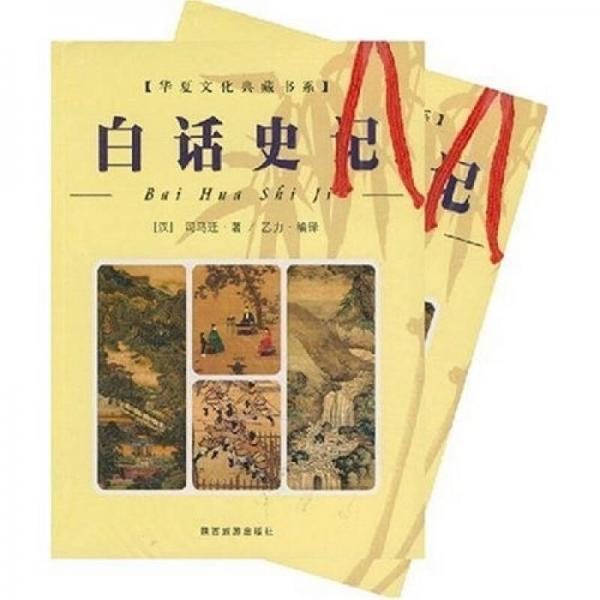 白话史记(全2册)