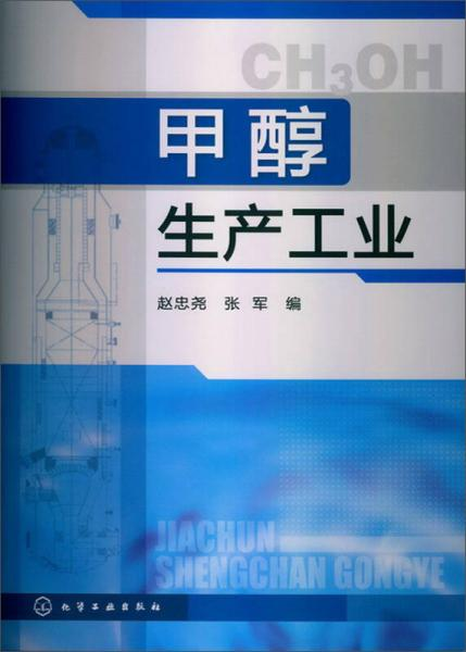 甲醇生产工业