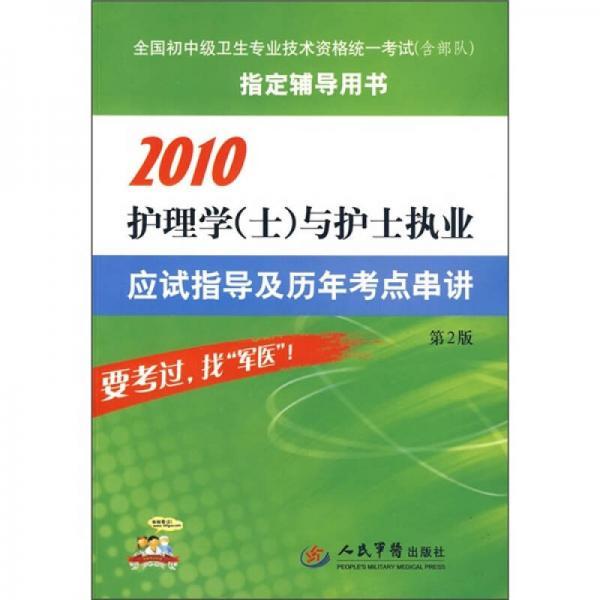2010护理学(士)与护士执业应试指导及历年考点串讲(第2版)