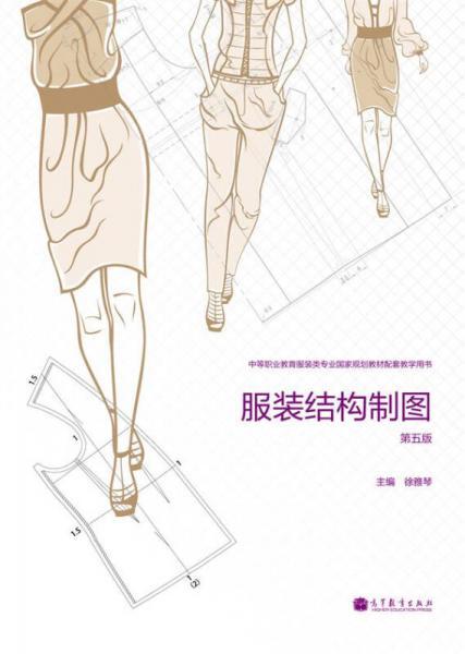 中等职业教育服装类专业国家规划教材配套教学用书:服装结构制图(第5版)