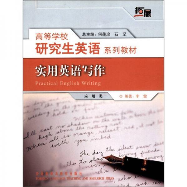 拓展·高等学校研究生英语系列教材:实用英语写作(应用类)