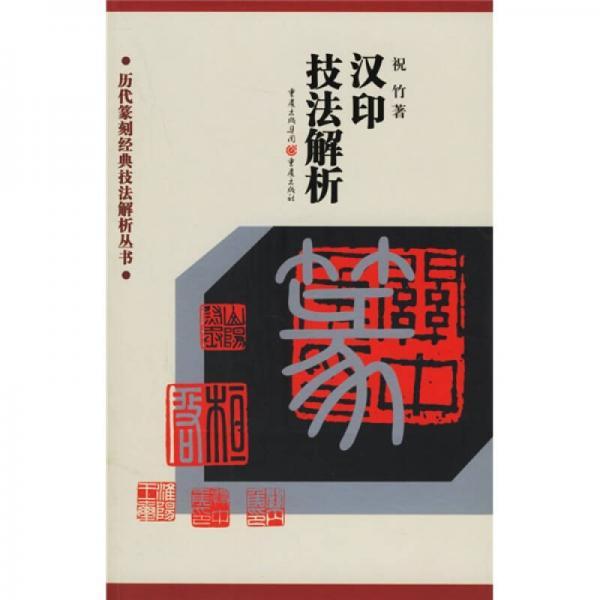 历代篆刻经典技法解析丛书:汉印技法解析