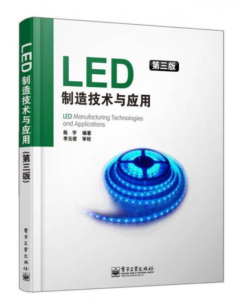 LED制造技术与应用(第3版)
