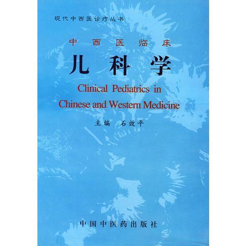 中西医临床儿科学/现代中西医诊疗丛书(精)