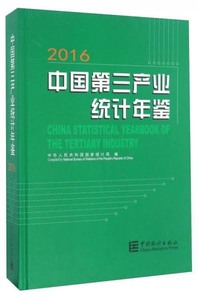 中国第三产业统计年鉴(2016 附光盘)
