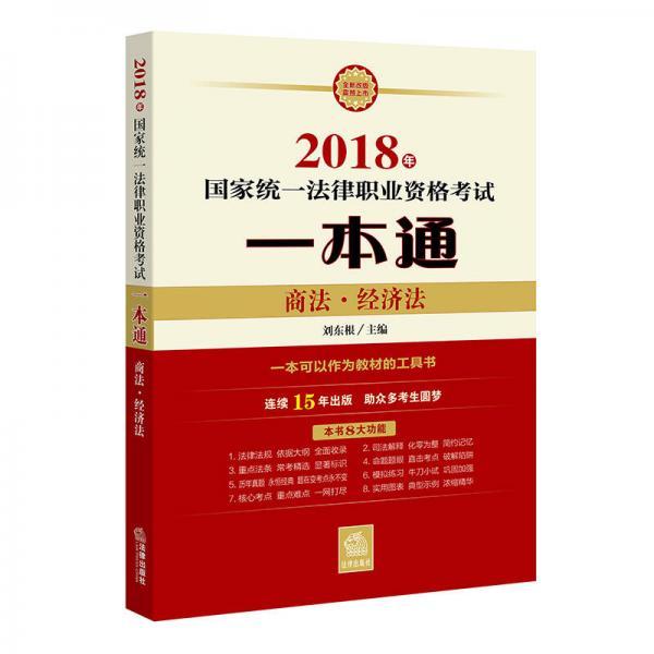 司法考试2018 国家统一法律职业资格考试一本通:商法、经济法