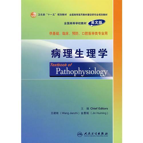 病理生理学(英文版)