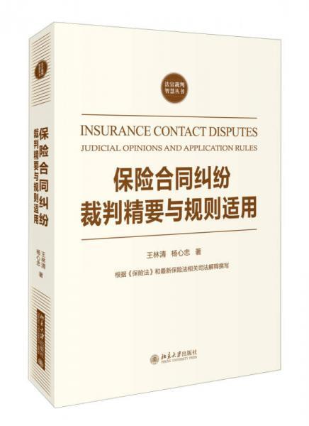 保险合同纠纷裁判精要与规则适用