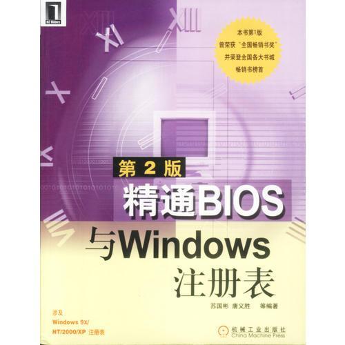 精通BIOS与Windows注册表(第2版)