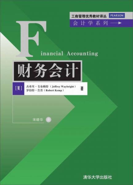 工商管理优秀教材译丛·会计学系列:财务会计
