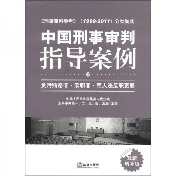中国刑事审判指导案例6:贪污贿赂罪·渎职罪·军人违反职责罪(最新增补版)