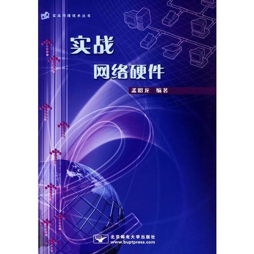 实战网络硬件——实战网络技术丛书