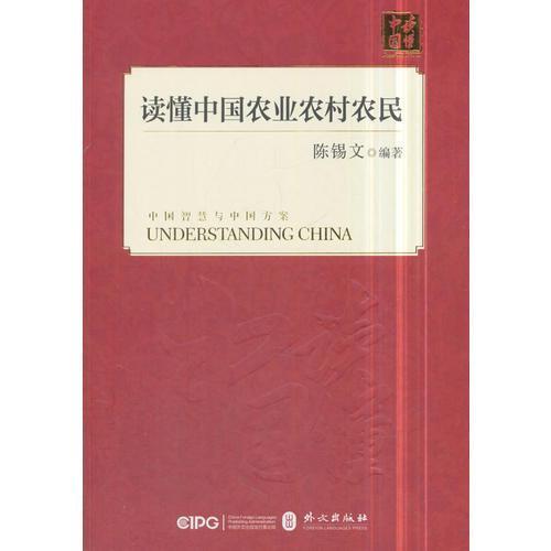 读懂中国农业农村农民(中文版)