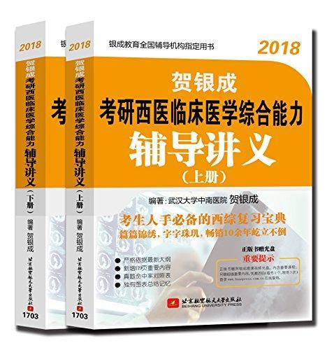贺银成·(2018)考研西医临床医学综合能力辅导讲义(附光盘)
