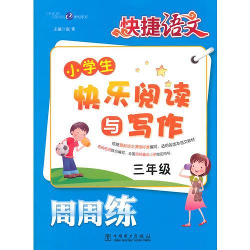 小学生3年级快乐阅读与写作周周练-快捷语文