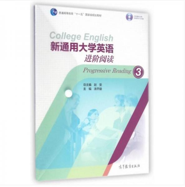 """新通用大学英语进阶阅读3/普通高等教育""""十一五""""国家级规划教材"""